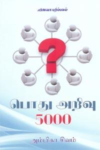 Tamil book பொது அறிவு 5000