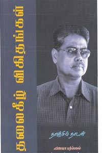 Thalai Keezh Vigithangal - தலைகீழ் விகிதங்கள்