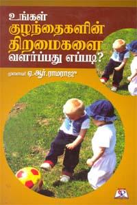 Ungal Kulanthaigalin Thiramaigalai Valarpathu Eppadi? - உங்கள் குழந்தைகளின் திறமைகளை வளர்ப்பது எப்படி?