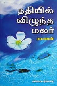 Nadhiyil Vizhundha Malar - நதியில் விழுந்த மலர்
