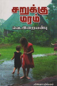 Sarukkumaram - சறுக்கு மரம்