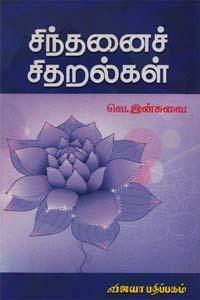Tamil book சிந்தனைச் சிதறல்கள்