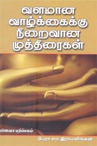Valamaana Vaazhkkaikku Niraivaana Muththiraigal - வளமான வாழ்க்கைக்கு நிறைவான முத்திரைகள்