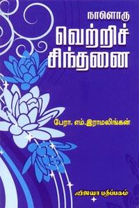 Naaloru Vettri Sindhanai - நாளொரு வெற்றிச் சிந்தனை
