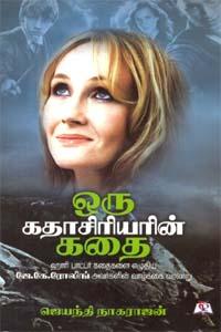 Oru Kathasiriyarin Kathai - ஒரு கதாசிரியரின் கதை