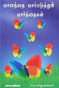 Vanathai Vasapaduthum Varthaigal - வானத்தை வசப்படுத்தும் வார்த்தைகள்