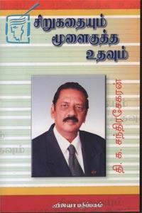 Sirukadhaiyum Moolai Kuththa Vudhavum - சிறுகதையும் மூளைகுத்த உதவும்