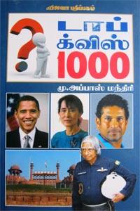 Top Quiz 1000 - டாப் க்விஸ் 1000