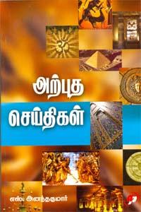 Arputha Seithigal - அற்புத செய்திகள்
