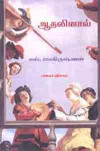 Aadhalinaal - ஆதலினால்