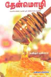 Thaenmozhi - தேன்மொழி