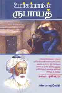 Omarkhayyamin Rubaiyat - உமர்கய்யாமின் ருபாயத்