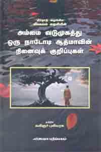 Ammai Vadumugaththu Oru Naadodiyin Ninaivu Kurippugal - அம்மை வடுமுகத்து ஒரு நாடோடி ஆத்மாவின் நினைவுக் குறிப்புகள்