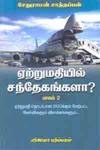 Tamil book Ettrumadhiyil Sandhegangala? - Part 2