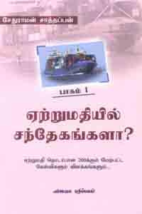 Tamil book Ettrumadhiyil Sandhegangala? - Part 1