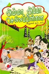 Tamil book Amma Appa Sellapilai
