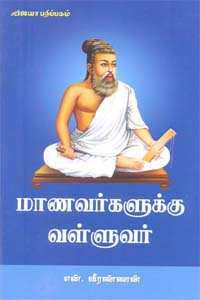 Tamil book Maanavargalukku Valluvar