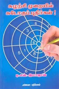 Suzharchi Muraiyil Sudoku Pudhirgal - சுழற்சி முறையில் சுடோகுப் புதிர்கள்