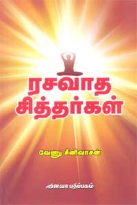 Tamil book ரசவாத சித்தர்கள்