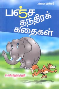 Panja Thandhira Kadhaigal - பஞ்ச தந்திரக் கதைகள்