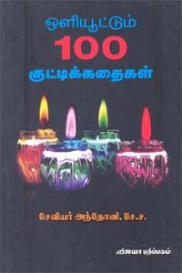 Tamil book Oliyoottum 100 Kutti Kadhaigal