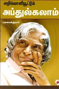 Tamil book Arivoliyutum Abdulkalam