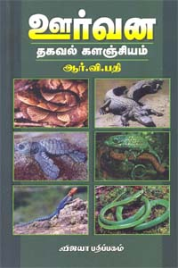 Voorvana Thagaval Kalanjiyam - ஊர்வன தகவல் களஞ்சியம்