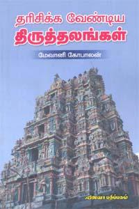 Dharisikka Vendiya Thiruththalangal - தரிசிக்க வேண்டிய திருத்தலங்கள்