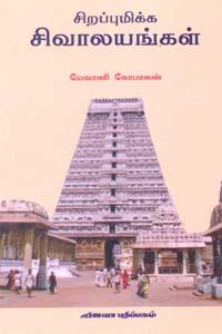 Sirappumikka Sivaalayangal - சிறப்புமிக்க சிவாலயங்கள்