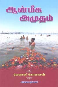 Aanmeega Amudham - ஆன்மீக அமுதம்