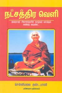 Natchaththira Veli - நட்சத்திர வெளி
