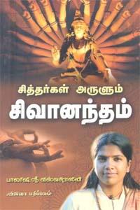 Siddhargal Arulum Sivaanandham - சித்தர்கள் அருளும் சிவானந்தம்