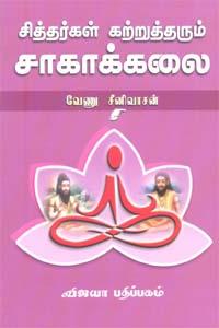 Tamil book Siddhargal Kattruththarum Saagaakalai