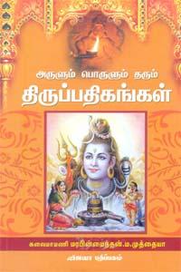 Arulum Porulum Tharum Thiruppathigangal - அருளும் பொருளும் தரும் திருப்பதிகங்கள்