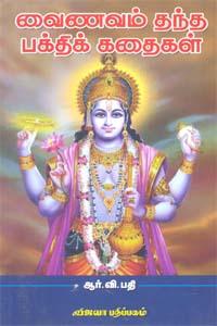 Vainavam Thandha Bakthikkadhaigal - வைணவம் தந்த பக்திக் கதைகள்