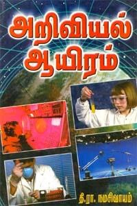 Tamil book Ariviyal aayiram