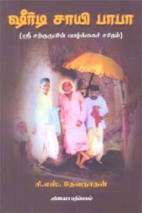 Tamil book ஷீர்டி சாயி பாபா