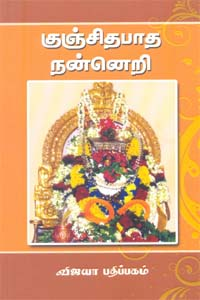 Kunjidhabaadha Nanneri - குஞ்சிதபாத நன்னெறி