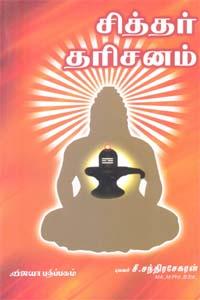 Tamil book Siddhar Dharisanam