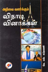 Arival Valarkum Vinaadi Vinaakal - அறிவை வளர்க்கும் விநாடி வினாக்கள்