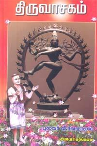 Thiruvaasagam - திருவாசகம்