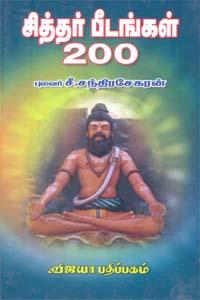 Siddhar Peedangal 200 - சித்தர் பீடங்கள் 200