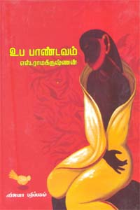 Upa Pandavam - உப பாண்டவம்