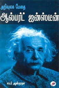 Arivulaga Methai Albert Einstein - அறிவுலக மேதை ஆல்பர்ட் ஐன்ஸ்டீன்