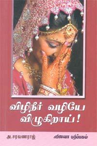 Vizhineer Vazhiye Vizhukiraai - விழிநீர் வழியே விழுகிறாய்