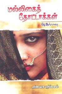Malligai Thottaakkal - மல்லிகைத் தோட்டாக்கள்