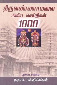 Thiruvannaamalai Ariya Seidhigal 1000 - திருவண்ணாமலை அரிய செய்திகள் 1000