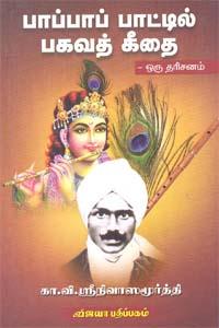 Tamil book பாப்பாப் பாட்டில் பகவத் கீதை