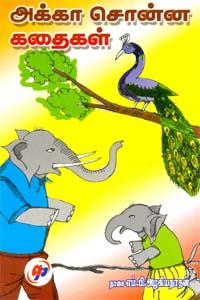 Tamil book Akka Sonna Kathaigal