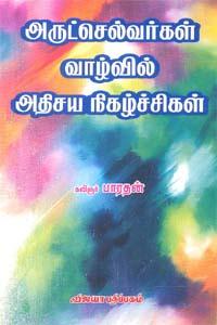 Arutselvargal Vaazhvil Adhisaya Nigazhchchigal - அருட்செல்வர்கள் வாழ்வில் அதிசய நிகழ்ச்சிகள்